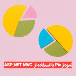 نمودار Pie با استفاده از  ASP.NET MVC