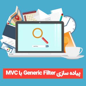 پیاده سازی Generic Filter