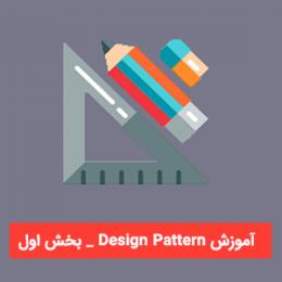 آموزش Design Pattern و  پرسشهای متداول – بخش اول
