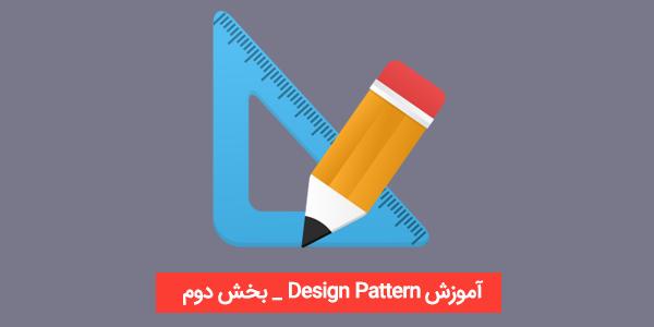آموزش الگوی طراحی