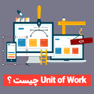 Unit of Work چیست ؟