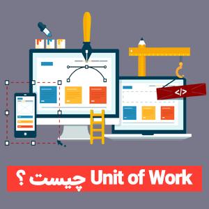 Unit of Work چیست ؟
