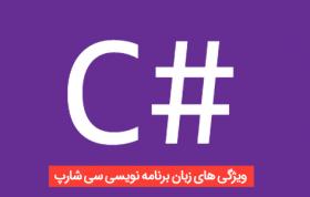 زبان برنامه نویسی سی شارپ
