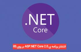 ASP.NET Core 2.0 بر روی IIS