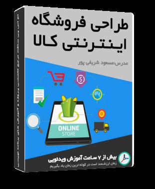 طراحی فروشگاه اینترنتی با ASP.NET و بانک اطلاعاتی SQL Server