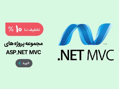 مجموعه پروژه های ASP.NET MVC