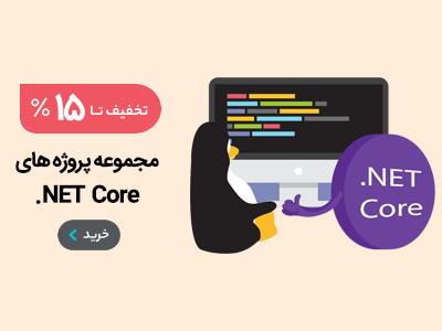 مجموعه پروژه .NET Core
