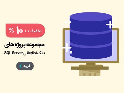 مجموعه پروژه های SQL Server