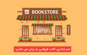 حسابداری کتاب فروشی