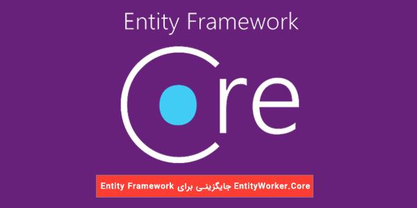 EntityWorker.Core