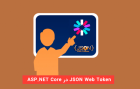 JSON Web Token در ASP.NET Core