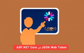 JSON Web Token در ASP.NET Core
