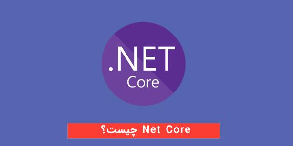 Net Core چیست؟