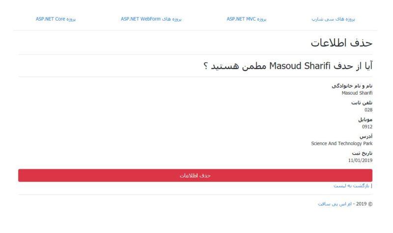 دفترچه تلفن با ASP.NET Core
