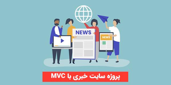 سایت خبری با MVC و بانک اطلاعاتی SQL Server