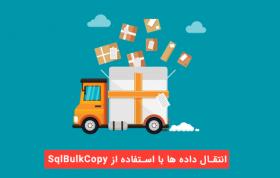 SqlBulkCopy