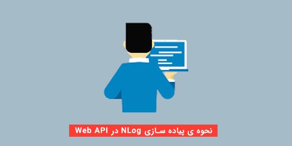 پیاده سازی NLog