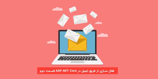 ایمیل در ASP.NET Core