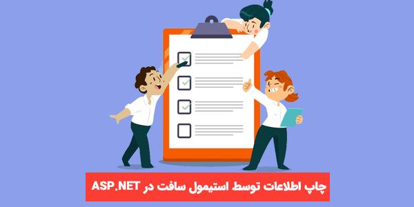 پروژه چاپ اطلاعات توسط استیمول سافت در ASP.NET