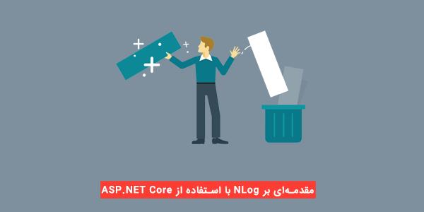 NLog با استفاده از ASP.NET Core