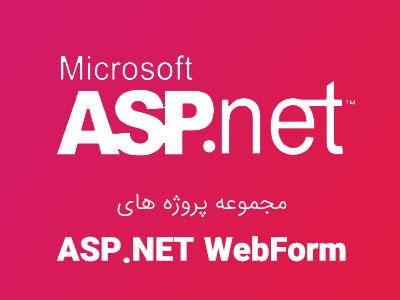 مجموعه پروژه ASP.NET