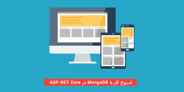 شروع کار با MongoDB