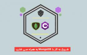 شروع به کار با MongoDB