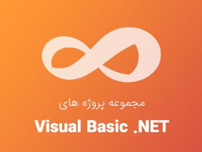 تخفیف پروژه های VB.NET