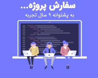 سفارش پروژه