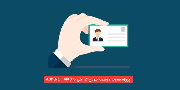 پروژه صحت درست بودن کد ملی با ASP.NET MVC