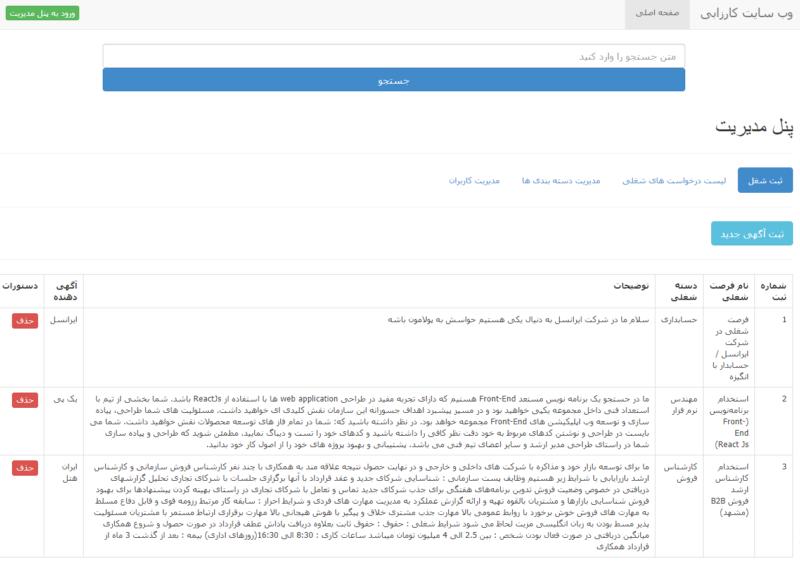 پنل مدیریت وب سایت کاریابی