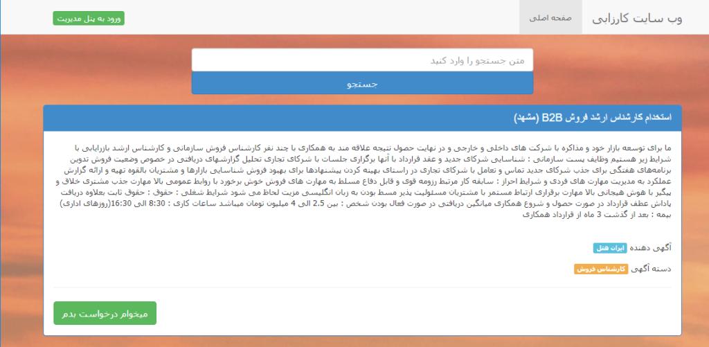 وب سایت کاریابی