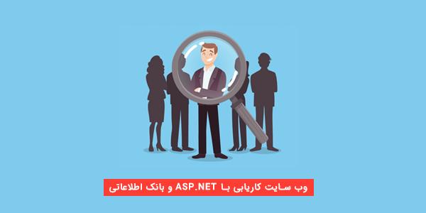 وب سایت کاریابی با ASP.NET و بانک اطلاعاتی SQL Server