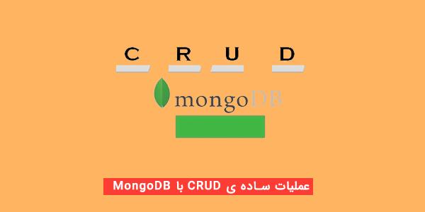 CRUD با استفاده از MVC