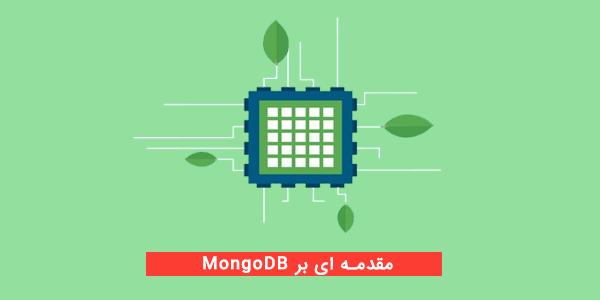 مقدمه ای بر MongoDB