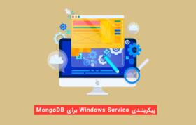 پیکربندی Windows Service