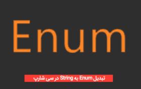 تبدیل Enum به String