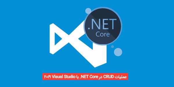 CRUD در NET Core.