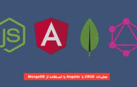 عملیات CRUD با Angular