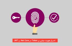Net Core. و JWT