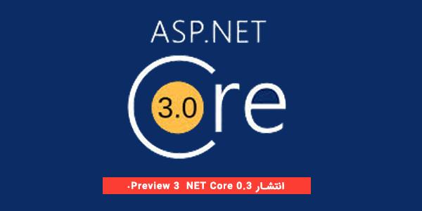 NET Core 3.0