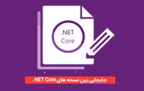 نسخه های NET Core