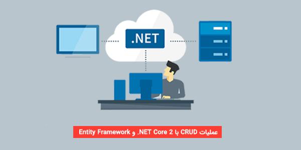 CRUD با NET Core 2.