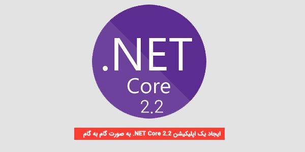 اپلیکیشن NET Core 2.2.