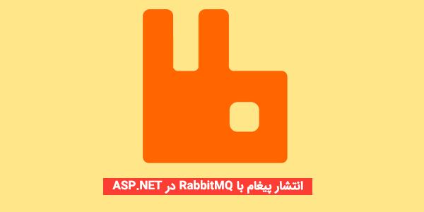 انتشار پیغام با RabbitMQ