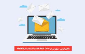MailKit