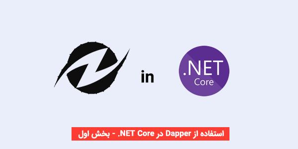 Dapper در NET Core.
