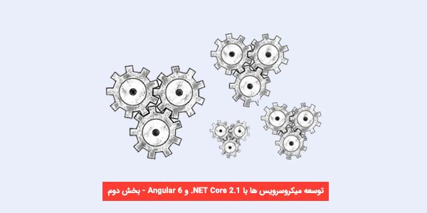 میکروسرویس ها با NET Core 2.1.